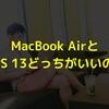 【レビュー】デル XPS 13とMacBook Airはどっちがいいの?