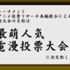 第24回最萌トーナメント人気アニメ投票リサーチ再編統合協議会