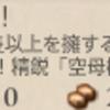 艦これ 任務「迎春!「空母機動部隊」全力出撃!」