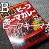 S&B「肉旨 スパイスキーマカレー」レビュー!【金曜日はカレーの日75】