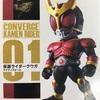 CONVERGE KAMEN RIDER BOXコレクション 第1弾