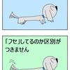 【クピレイ犬漫画】胴長短足だと……