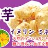 菊芋とゴボウのコラボ!菊芋ごぼう茶で血糖値を整え免疫力アップ!
