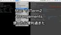 MacでiTerm2のArrangements使ったら便利過ぎた