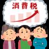 とうとう消費税増税が決定・・・どうなる日本?