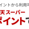 楽天ポイントで投資信託デビュー!