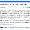 エジプト日本科学技術大学が日本人とエジプト人から学長を公募