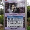 神奈川近代文学館を訪ねる