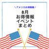 【アメリカ】8月のお得情報・イベントまとめ