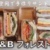 B&Bフォレスト志摩のテイクアウト限定サンドイッチ!ヒノキ風呂のあるお部屋の紹介も!