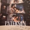 映画『パターソン』