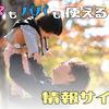 広島市のママ•パパに向けた育児情報サイト『noco(ノコ)』はじめました!