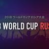 ワールドカップ閉幕!俺~俺俺俺~♪俺の時代よ、来い!(笑