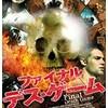 映画感想;「ファイナル・デス・ゲーム」(45点/オカルト)