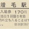 増毛駅 普通入場券