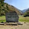 秋田県抱返り渓谷 観光