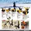 DIY雑誌 ドゥーパに当社の除雪機などが掲載!