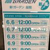 新!ガーデン座間店 6月6日グランドオープン確定です