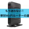 【もう迷わない!】Wi−Fiルーター(無線LAN)の価格帯別の選び方とおすすめ機種3選