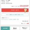 【過去最大のマイル!!】 クレカ一枚への入会で34,300円ゲット!