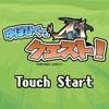 新作スマホゲームのゆぼひくっクエスト勇者【作成】RPGが配信開始!
