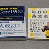 Core1900&毎日の英文法 購入