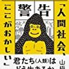 山際寿一『ゴリラからの警告-人間社会、ここがおかしい』--人間は言語を用いた特殊なコミュニケーション力を持った動物である。