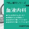 【看護学生向け】血液内科の病棟の雰囲気や忙しさは?メリット・デメリットなどを紹介!|『科』紹介シリーズ
