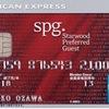 SPGアメックスカード 陸マイラーおすすめクレジットカード