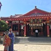 沖縄旅行④那覇空港から車で10分!那覇市でおすすめの神社♡波上宮とその御朱印✨