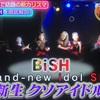 ドラマ『スカム』エンディングテーマを歌うBiSHとは?