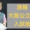【速報!2020年度大阪公立高校入試倍率】~特別入学者選抜編(専門学科・総合学科)~