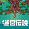 【ダンジョン探索アクションRPG迷宮伝説】最新情報で攻略して遊びまくろう!【iOS・Android・リリース・攻略・リセマラ】新作スマホゲームが配信開始!