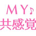 MY共感覚♪