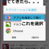android使ってるんだけど、使うWebブラウザをサイトごとに切り替えたいんだよね - [PR]