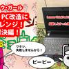 ノートPC(ThinkPad)改造!解決編! ~ガジェットミョウガール03~