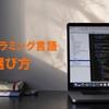最初のプログラミング言語の選び方(言語の特性)