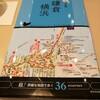 お散歩ルート探しに良さそうな「片手で持って歩く地図 鎌倉・横浜」