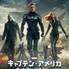 映画『キャプテン・アメリカ ウィンター・ソルジャー』(映画41本目)