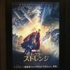 【ネタバレ】映画「ドクター・ストレンジ」感想、あらすじ、結末など/東洋魔術を使うヒーローがあなたを新感覚世界へ誘う!