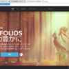 最強ポートフォリオを作れるサイトPortfolioboxがお勧めな3つの理由!