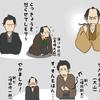 イラスト感想文 NHK大河ドラマ  西郷どん 第23回「寺田屋騒動」