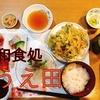 和食処【うえ田】in伊勢原