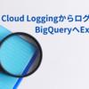 Cloud LoggingからログデータをBigQueryへExportする
