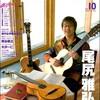 ギタードリーム(Guitar dream) No.10