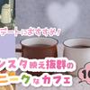 京都デートにおすすめ!インスタ映え抜群のユニークなカフェ10選
