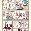 【漫画】病院がさらに好きになった犬