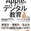 """"""" Appleのデジタル教育 """"を読んで 〜自分が心に決めた事をやり遂げられる様に〜"""