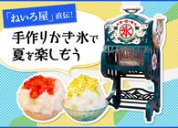 美味しいかき氷は家庭で作れる! 「ねいろ屋」直伝の極上シロップ&家庭用かき氷機で夏を楽しもう