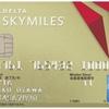 クレジットカード1枚持つだけで自動的にデルタ航空の上級会員ゴールドメダリオンになれる!